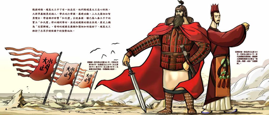 「圖說中華文化故事」《負荊請罪》中,主要人物廉頗、藺相如登場情景。